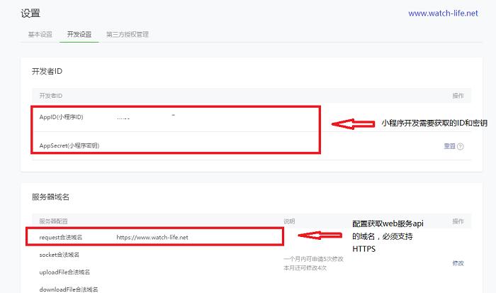 wordpress小程序申请