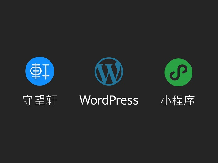 wordpress版微信小程序