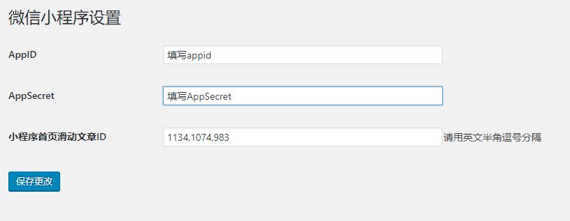 [零基础]如何把你的wordpress网站生成微信小程序