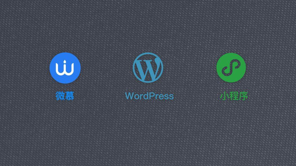 微慕WordPress小程序开源版