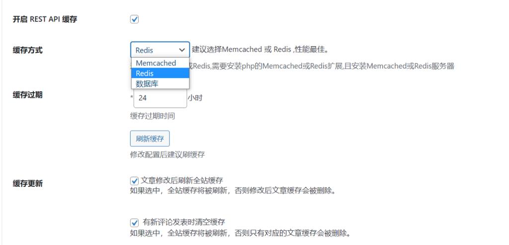 图片[4]-微慕 rest api 缓存插件-李峰博客