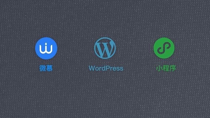 微慕wordpress微信小程序